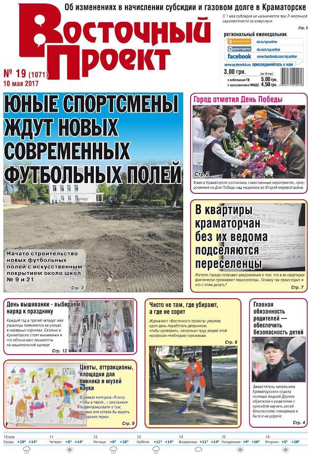 Новости администрации мурманска и области