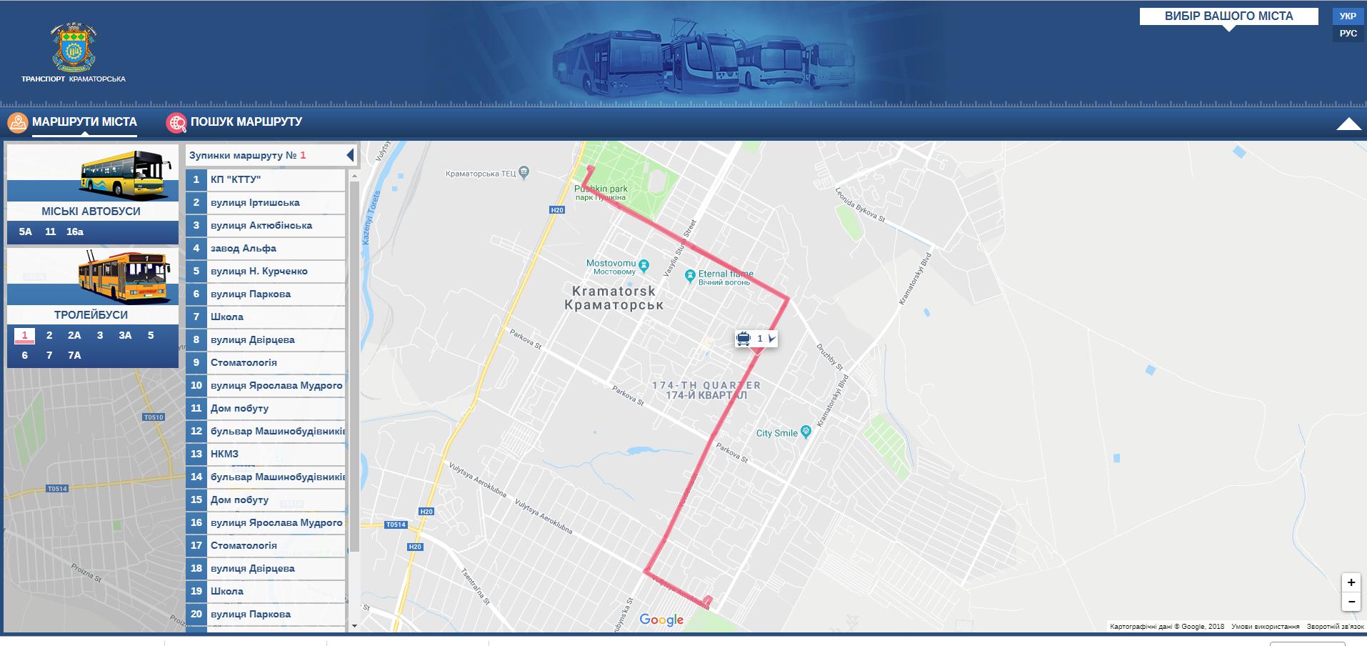 http://vp.donetsk.ua/images/2018/12/kramatorsk_transport_online_4.png