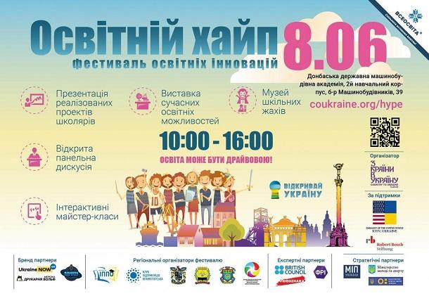 V Kramatorske projdet festival innovacij Obrazovatelnyj hajp 2