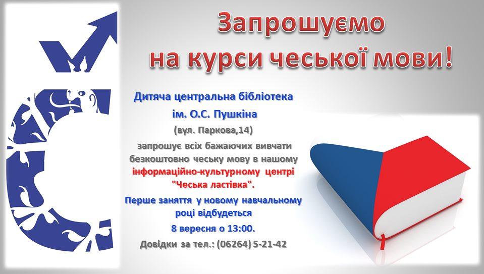 kursy cheshkskogo jazyka kramatorsk