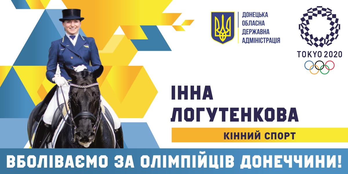 Logutenkova Inna equestrian