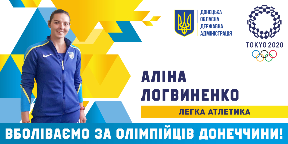 Logvynenko Alina athletics 4x400m