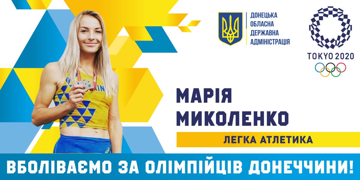 Mykolenko Mariia athletics 400m hurdles