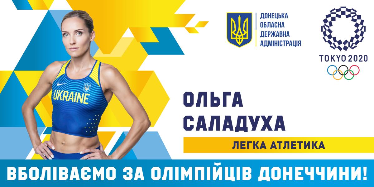 Saladukha Olga athletics triple jump