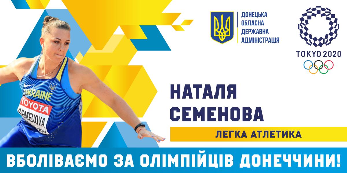 Semenova Natalia athletics discus