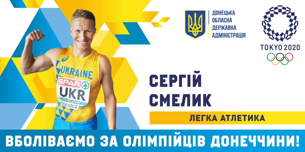 Smelyk Sergii athletics 200m