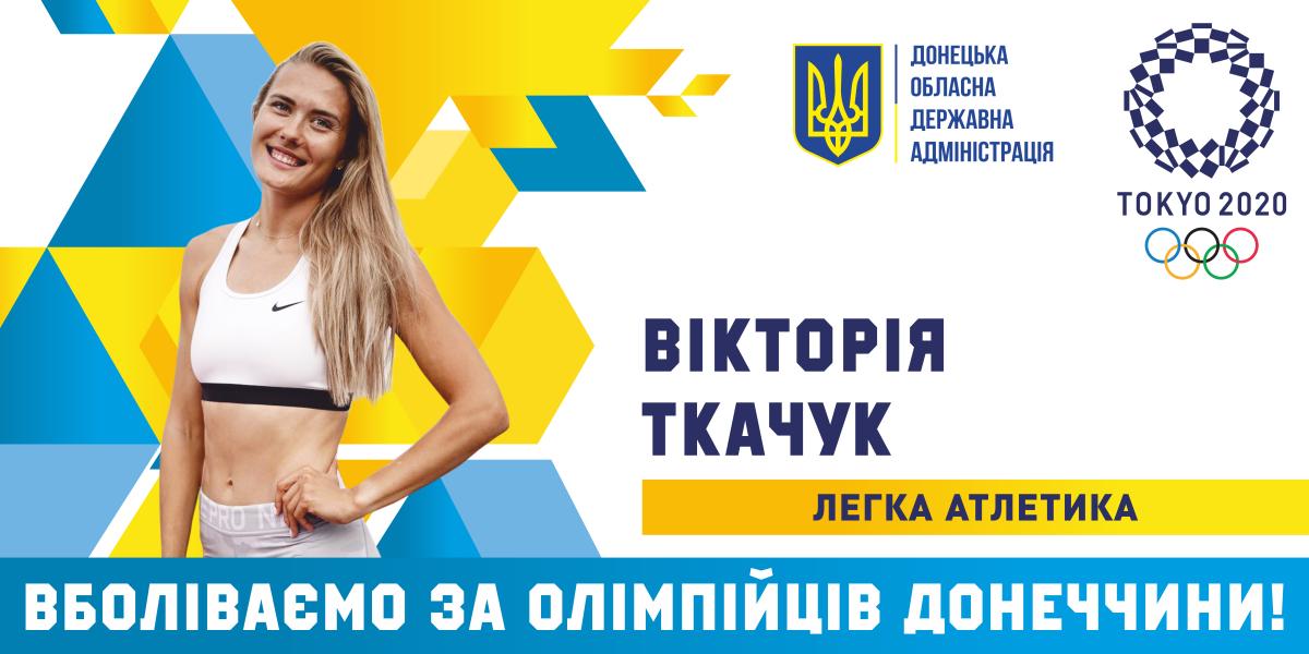 Tkachuk Viktoriia athletics 400m hurdles